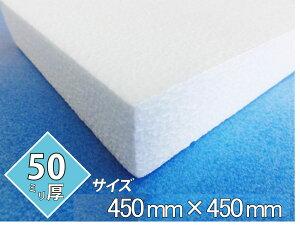 発泡スチロール 板 ボード 断熱材 レフ板 パネルボード ディスプレイ 節電 送料無料 450×450×50