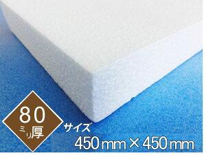発泡スチロール 板 ボード 断熱材 レフ板 パネルボード ディスプレイ 節電 送料無料 450×450×80