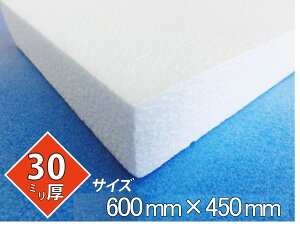 発泡スチロール 板 ボード 断熱材 レフ板 パネルボード ディスプレイ 節電 送料無料 600×450×30