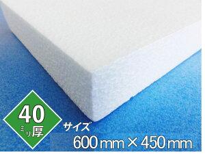 発泡スチロール 板 ボード 断熱材 レフ板 パネルボード ディスプレイ 節電 送料無料 600×450×40