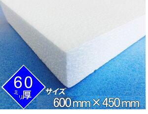 発泡スチロール 板 ボード 断熱材 レフ板 パネルボード ディスプレイ 節電 送料無料 600×450×60