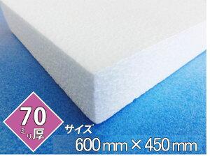 発泡スチロール 板 ボード 断熱材 レフ板 パネルボード ディスプレイ 節電 送料無料 600×450×70