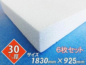 発泡スチロール 板 ボード 断熱材 レフ板 パネルボード ディスプレイ 節電 1830×925×30 送料無料 6枚セット