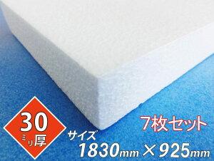 発泡スチロール 板 ボード 断熱材 レフ板 パネルボード ディスプレイ 節電 1830×925×30 送料無料 7枚セット