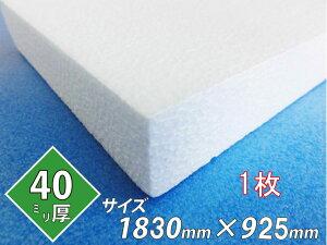 発泡スチロール 発砲スチロール 板 ボード 断熱材 レフ板 パネルボード ディスプレイ 節電 1830×925×40 1枚 送料無料