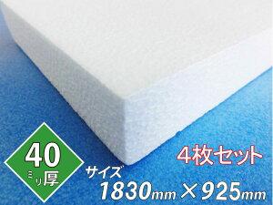 発泡スチロール 板 ボード 断熱材 レフ板 パネルボード ディスプレイ 節電 1830×925×40 送料無料 4枚セット