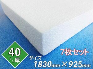 発泡スチロール 板 ボード 断熱材 レフ板 パネルボード ディスプレイ 節電 1830×925×40 送料無料 7枚セット