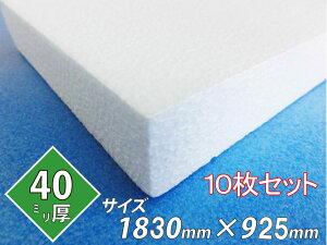 発泡スチロール 板 ボード 断熱材 レフ板 パネルボード ディスプレイ 節電 1830×925×40 送料無料 10枚セット