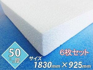 発泡スチロール 板 ボード 断熱材 レフ板 パネルボード ディスプレイ 節電 1830×925×50 送料無料 6枚セット