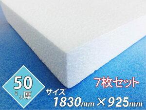 発泡スチロール 板 ボード 断熱材 レフ板 パネルボード ディスプレイ 節電 1830×925×50 送料無料 7枚セット