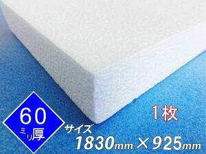 発泡スチロール 板 ボード 断熱材 レフ板 パネルボード ディスプレイ 節電 1830×925×60 1枚 送料無料