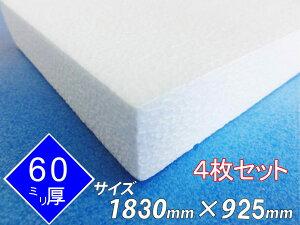 発泡スチロール 板 ボード 断熱材 レフ板 パネルボード ディスプレイ 節電 1830×925×60 送料無料 4枚セット