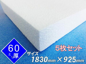 発泡スチロール 板 ボード 断熱材 レフ板 パネルボード ディスプレイ 節電 1830×925×60 送料無料 5枚セット