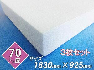 発泡スチロール 板 ボード 断熱材 レフ板 パネルボード ディスプレイ 節電 1830×925×70 送料無料 3枚セット