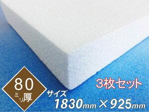 発泡スチロール 板 ボード 断熱材 レフ板 パネルボード ディスプレイ 節電 1830×925×80 送料無料 3枚セット