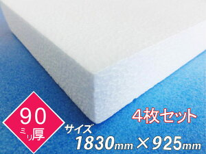 発泡スチロール 板 ボード 断熱材 レフ板 パネルボード ディスプレイ 節電 1830×925×90 送料無料 4枚セット