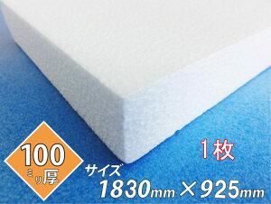 発泡スチロール 板 ボード 断熱材 レフ板 パネルボード ディスプレイ 節電 1830×925×100 1枚 送料無料