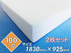 発泡スチロール 板 ボード 断熱材 レフ板 パネルボード ディスプレイ 節電 1830×925×100 送料無料 2枚セット