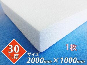 発泡スチロール 板 ボード 断熱材 レフ板 パネルボード ディスプレイ 節電 2000×1000×30 1枚 送料無料