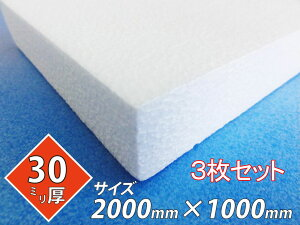 発泡スチロール 板 ボード 断熱材 レフ板 パネルボード ディスプレイ 節電 2000×1000×30 送料無料 3枚セット