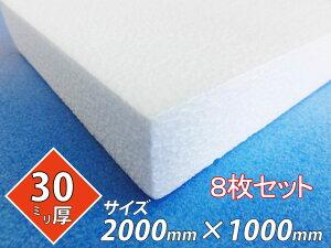 発泡スチロール 板 ボード 断熱材 レフ板 パネルボード ディスプレイ 節電 2000×1000×30 送料無料 8枚セット