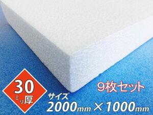 発泡スチロール 板 ボード 断熱材 レフ板 パネルボード ディスプレイ 節電 2000×1000×30 送料無料 9枚セット