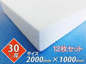 発泡スチロール 板 ボード 断熱材 レフ板 パネルボード ディスプレイ 節電 2000×1000×30 送料無料 12枚セット