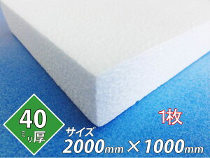 発泡スチロール 板 ボード 断熱材 レフ板 パネルボード ディスプレイ 節電 2000×1000×40 1枚 送料無料