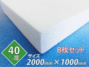 発泡スチロール 板 ボード 断熱材 レフ板 パネルボード ディスプレイ 節電 2000×1000×40 送料無料 8枚セット