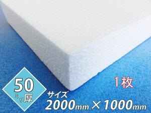 発泡スチロール 板 ボード 断熱材 レフ板 パネルボード ディスプレイ 節電 2000×1000×50 1枚 送料無料