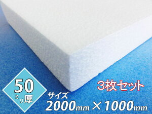 発泡スチロール 板 ボード 断熱材 レフ板 パネルボード ディスプレイ 節電 2000×1000×50 送料無料 3枚セット