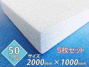 発泡スチロール 板 ボード 断熱材 レフ板 パネルボード ディスプレイ 節電 2000×1000×50 送料無料 5枚セット