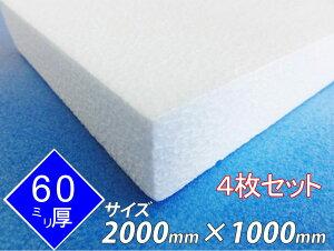 発泡スチロール 板 ボード 断熱材 レフ板 パネルボード ディスプレイ 節電 2000×1000×60 送料無料 4枚セット