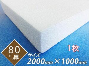 発泡スチロール 板 ボード 断熱材 レフ板 パネルボード ディスプレイ 節電 2000×1000×80 1枚 送料無料
