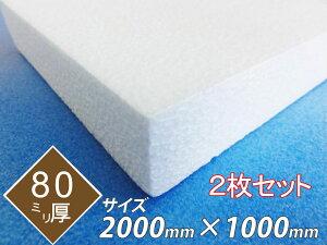 発泡スチロール 板 ボード 断熱材 レフ板 パネルボード ディスプレイ 節電 2000×1000×80 送料無料 2枚セット
