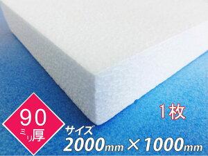 発泡スチロール 板 ボード 断熱材 レフ板 パネルボード ディスプレイ 節電 2000×1000×90 1枚 送料無料