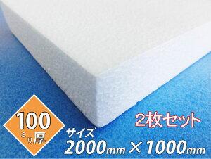発泡スチロール 板 ボード 断熱材 レフ板 パネルボード ディスプレイ 節電 2000×1000×100 送料無料 2枚セット