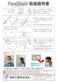 フェイスシールド 日本製 国内生産 10枚セット フェイスガード フェイスマスク 防護マスク 顔マスク 防護 フェイス シールド マスク カバー 医療用 透明 保護具 飛沫防止 感染予防 感染防止 ウイルス対策 クリア コンパクト