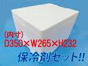 【発泡スチロール(発砲スチロール) 箱 容器】発泡スチロールBOX(中)保冷剤セット!!