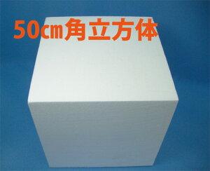 発泡スチロール ブロック 工作 DIY イベント アート 造形 立方体 500×500×500 送料無料