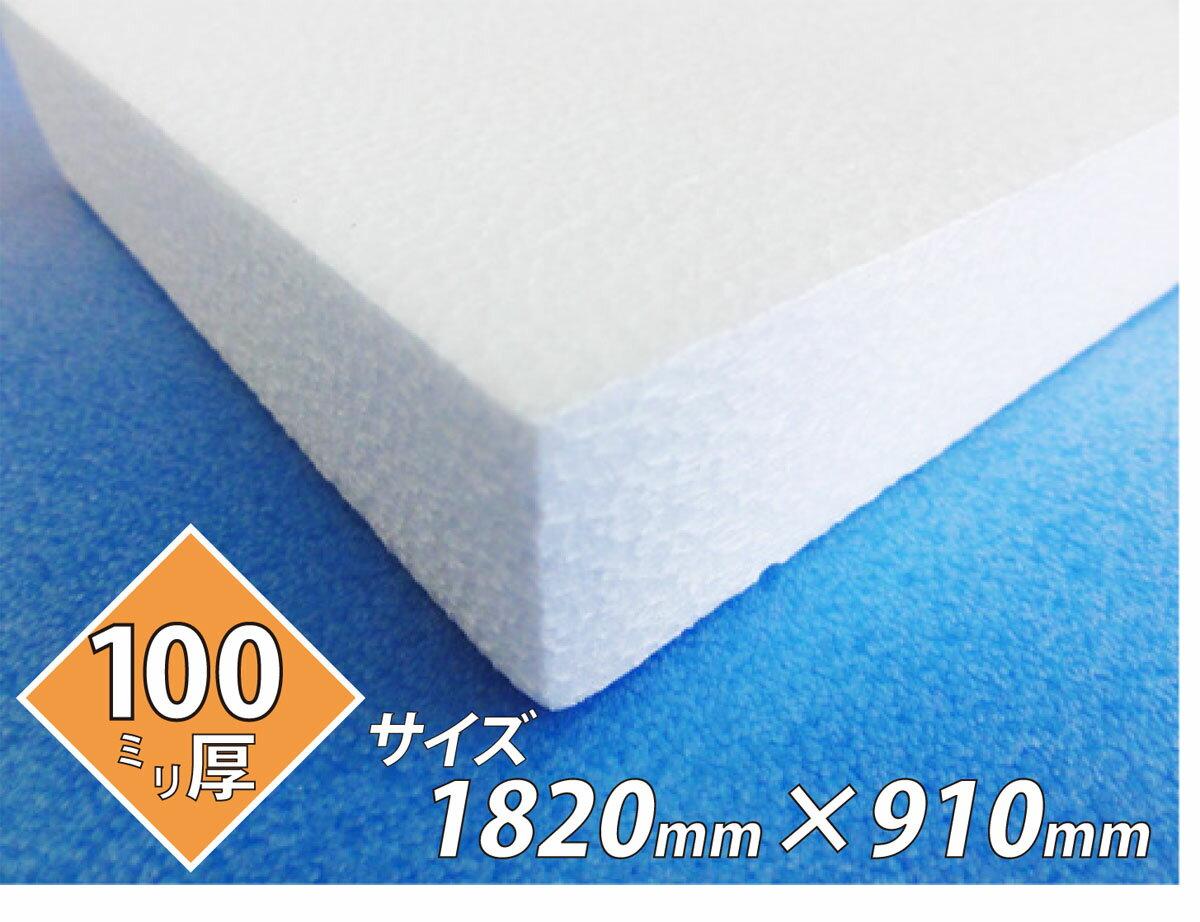 発泡スチロール 発砲スチロール 板 ボード 断熱材 レフ板 パネルボード ディスプレイ 節電 1820×910×100