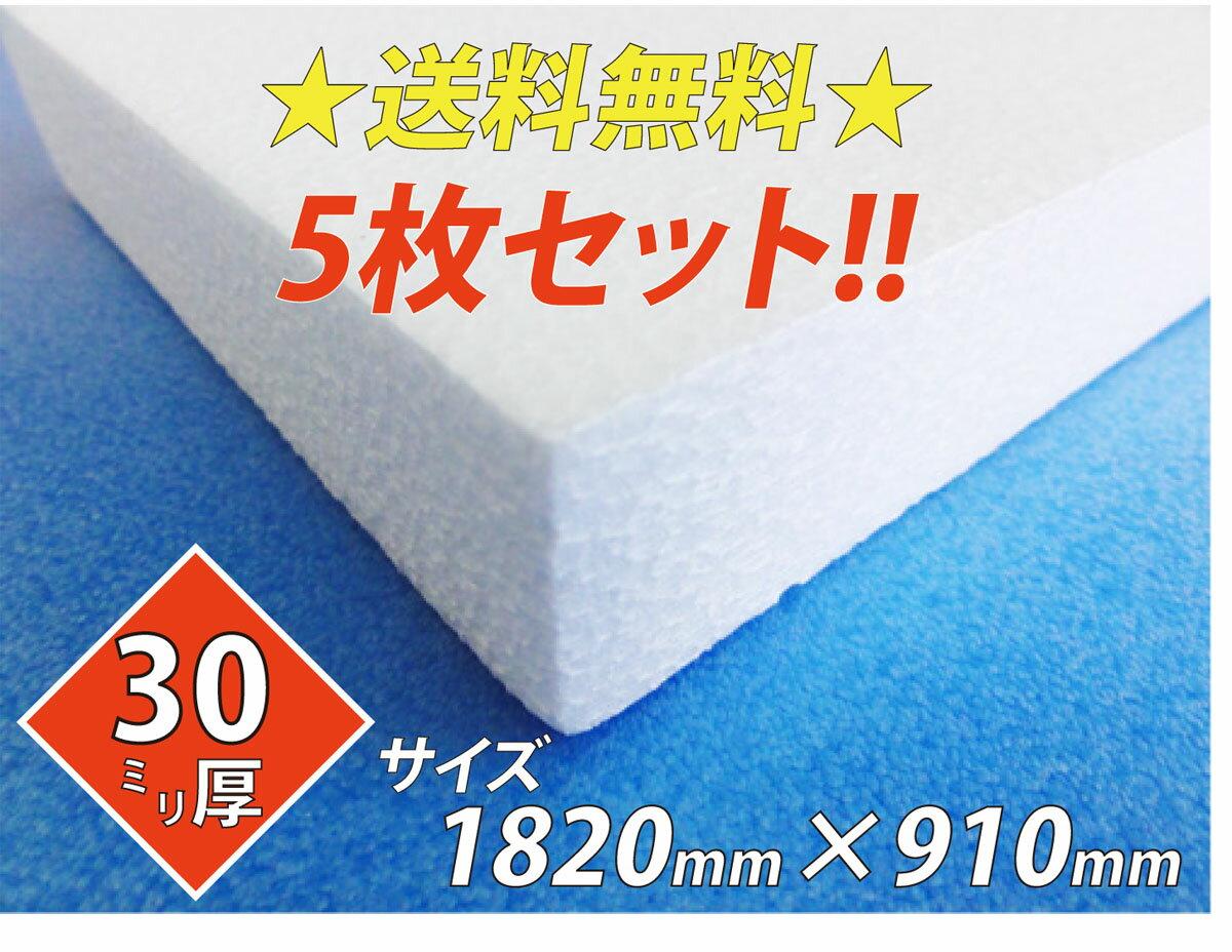 【送料無料】発泡スチロール ボード 板 1820×910×30☆5枚セット☆ 【節電】