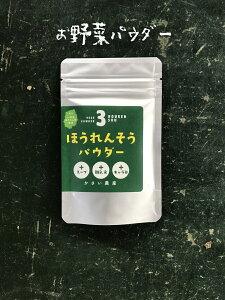 お野菜パウダー【ほうれん草】4個までならスマートレターでお届け!【送料¥180】