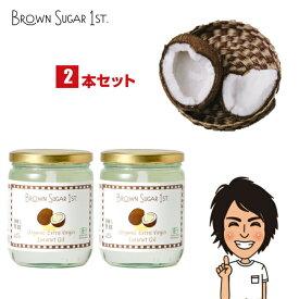 【あす楽】【送料無料】有機エクストラバージンココナッツオイル 425g×2個 【ブラウンシュガーファースト】 ココナッツ 美容 ダイエット 添加物不使用 自然 健康