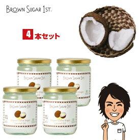 【あす楽】【送料無料】有機エクストラバージンココナッツオイル 425g×4個 【ブラウンシュガーファースト】 ココナッツ 美容 ダイエット 添加物不使用 自然 健康