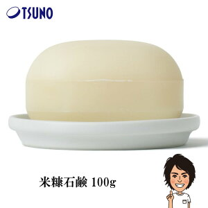 【5個購入で送料無料】米石鹸糠米糖石けんイナホ1個(100g)美容健康ピカピカ艶やか