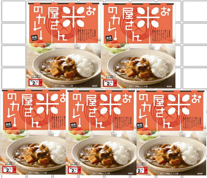 【送料無料】 お米屋さんのカレービーフ味 カレー 180g×5 お米 国産 お肉 ビーフ レンジ 簡単 美味しい