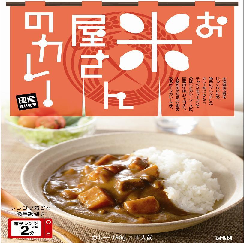 【送料無料】 お米屋さんのカレービーフ味 カレー 180g×10 お米 国産 お肉 ビーフ レンジ 簡単 美味しい