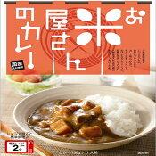 お米屋さんのカレービーフ味【180g×10】