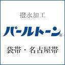 【パールトーン加工】袋帯・名古屋帯・未仕立て p-10